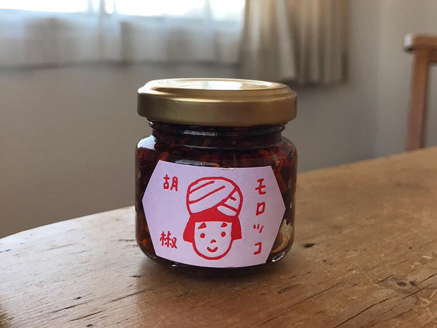 900モロッコ胡椒