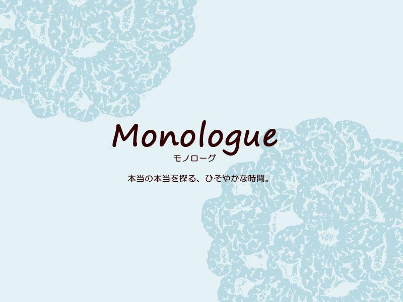Monologue~モノローグ~