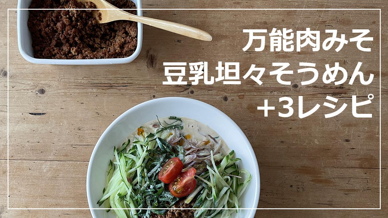 【サムネ】nikumiso_04_1280_720